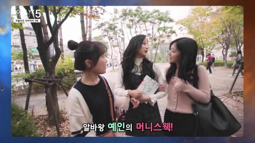 '러블리즈 다이어리 시즌5' 6화 예고편 ('Lovelyz Diary Season 5' EP.6 Teaser)