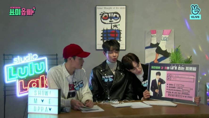 [REPLAY] <쑈미옵빠> 김민규X강희X정혁X박상남 역대급 초훈남 옵빠들의 첫방 기념 라이브!