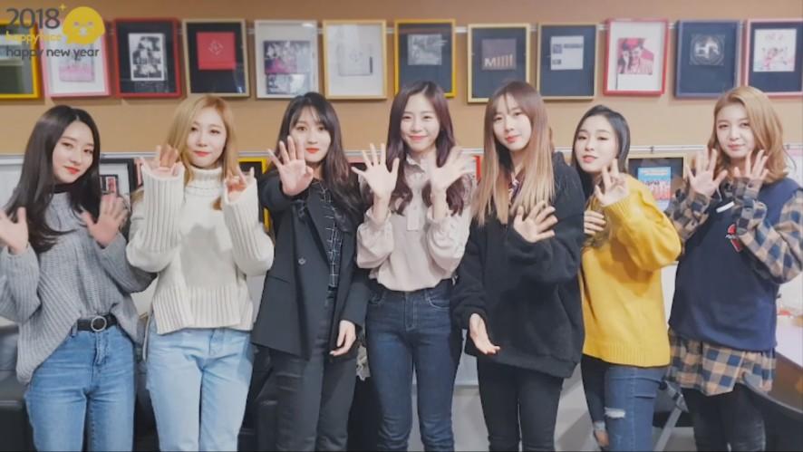 2018 드림캐쳐(DREAMCATCHER) 새해 인사