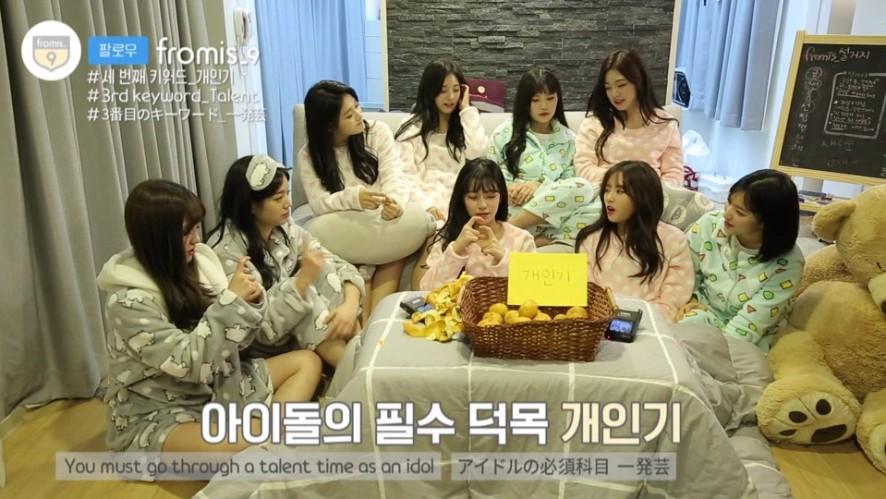 <팔로우 fromis_9> #2017MAMA EP05 : 픎깅이들의 송년 파자마파티! 아듀 2017~👋