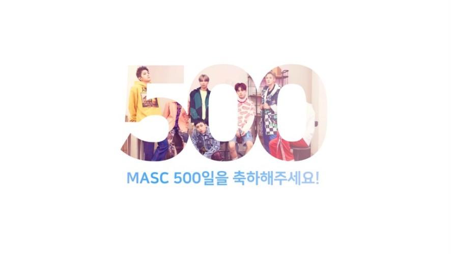 [마스크/MASC]마스크의 500일을 축하 합니다!!