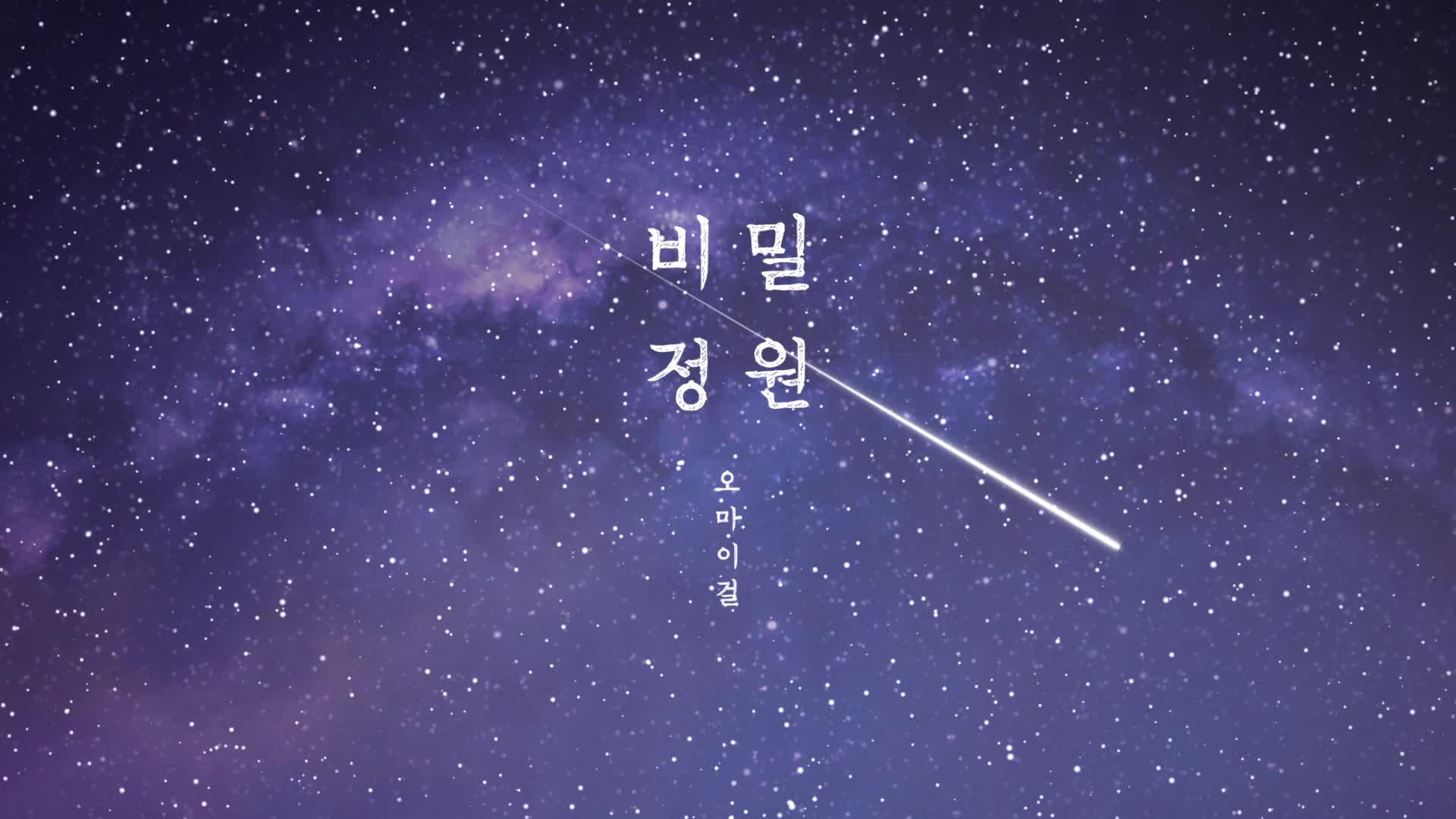 OH MY GIRL 5th Mini Album [비밀정원] 동화 <비밀정원> 서막