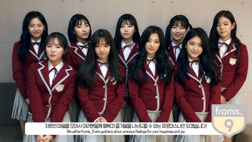 fromis_9 (프로미스나인) 2018 새해 인사