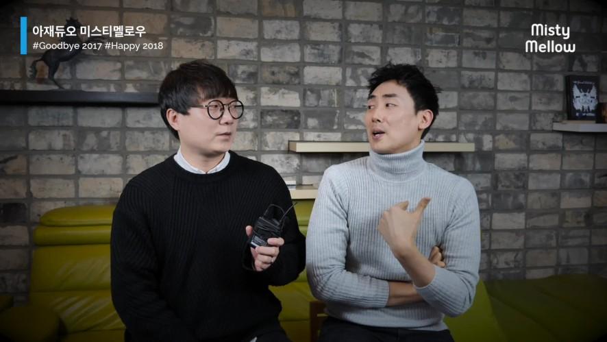 [TV]가수 미스티멜로우 / '새해인사'