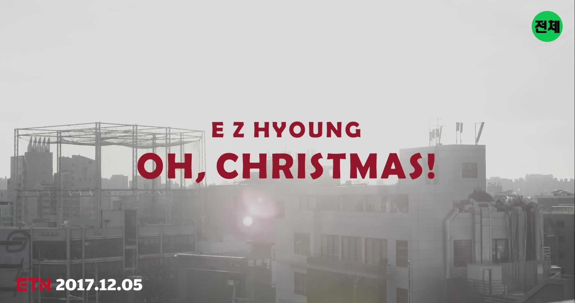 이지형(E Z Hyoung) - 'Oh Christmas' Official MV