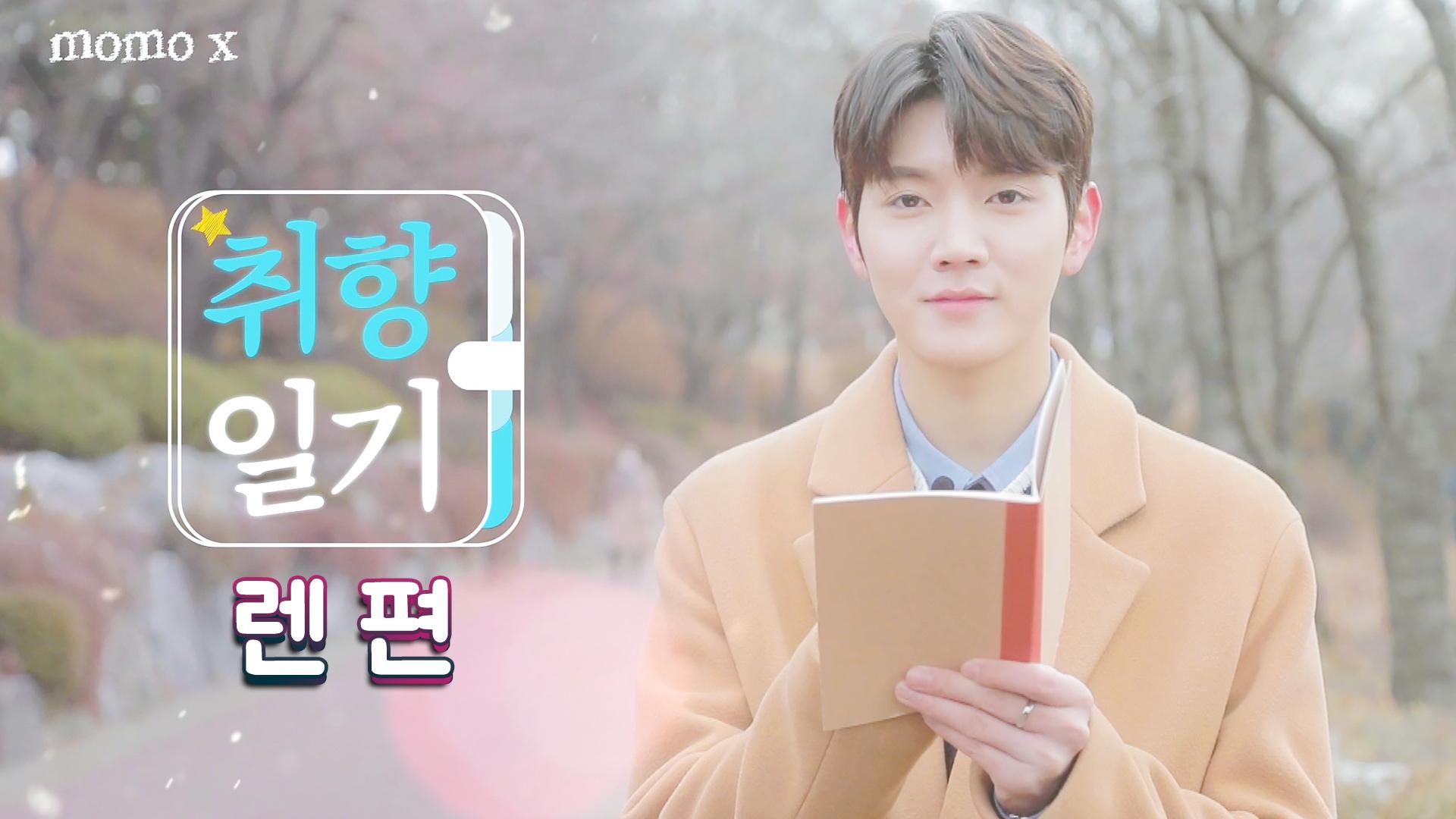 [아이돌 취향일기] 렌 편