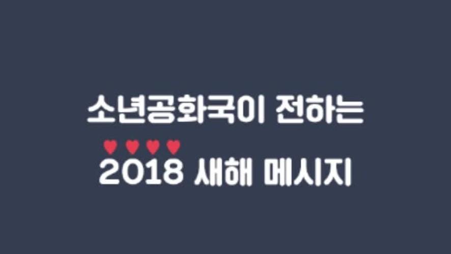소년공화국(BoysRepublic)이 전하는 2018 새해 메시지