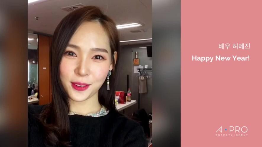 [TV]배우 허혜진/ '새해인사'