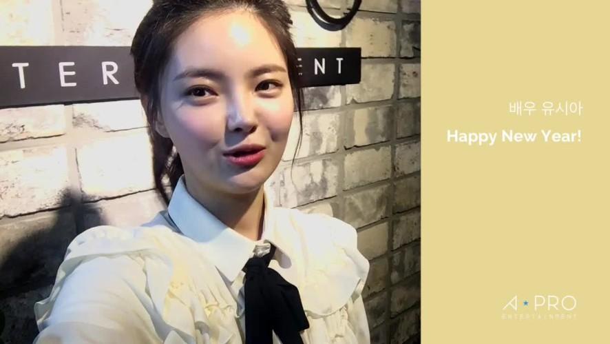 [TV]배우 유시아/ '새해인사'