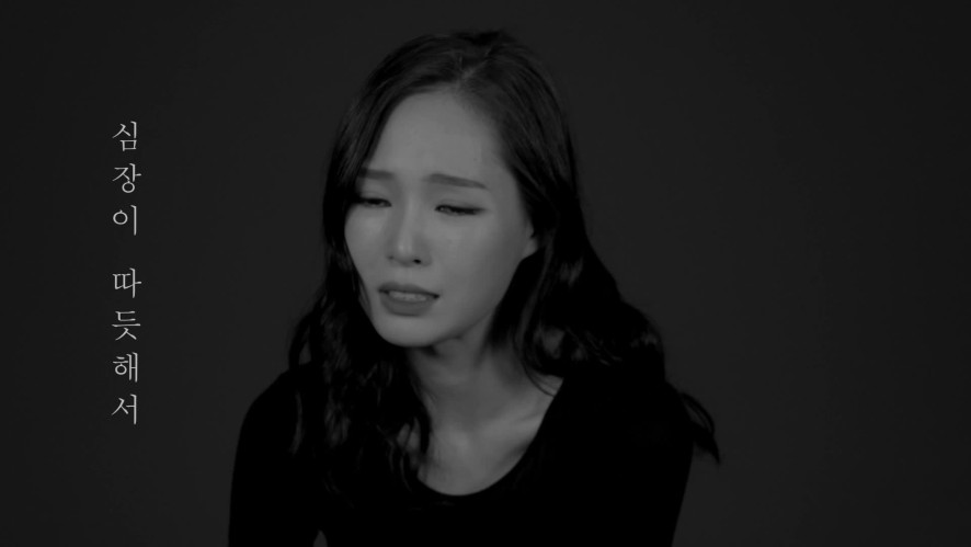 [MV] 오하늘(Oh Ha Neul) _ 그러지 마세요 (Ver.2)