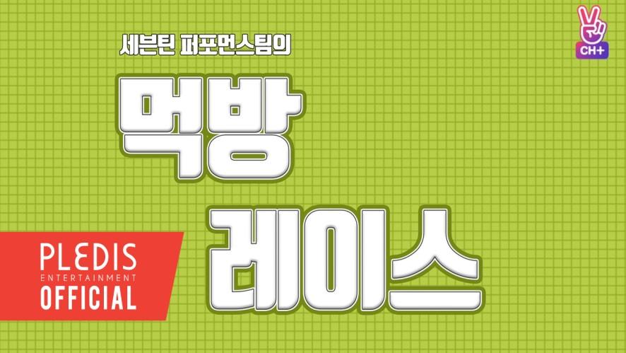 [SEVENTEEN] SVT 먹방레이스 - 퍼포먼스팀 편