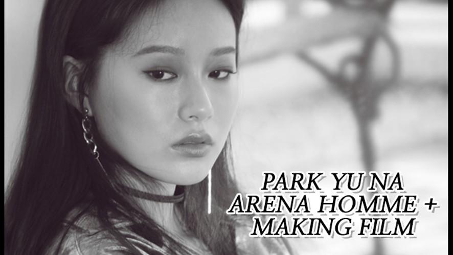 2018년 유나의 미모가 떴습니다● (ft. 아레나 화보 메이킹 영상)