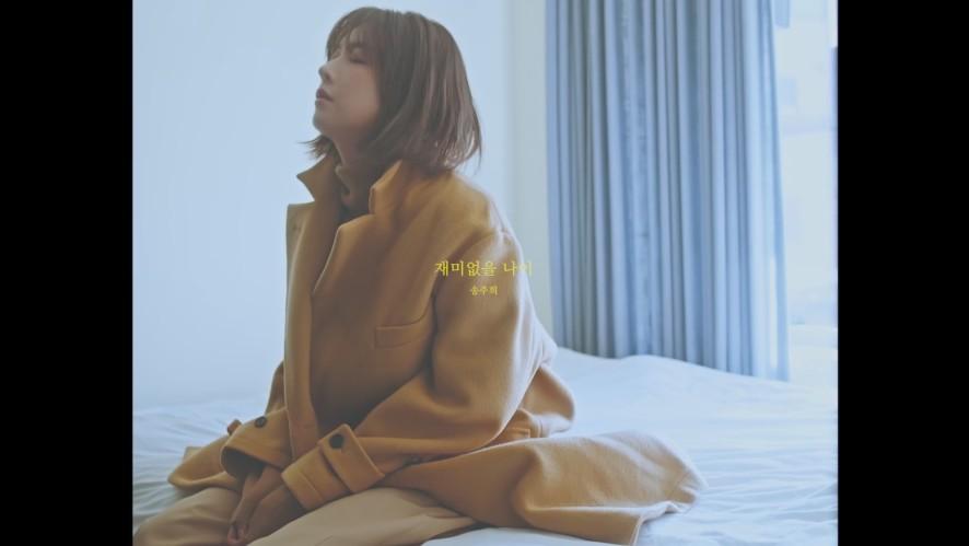 [FM201.8] 송주희 - 재미없을 나이(Twenty-something) M/V