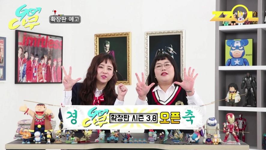 [GO다쿠] 시즌 3.8 참고 참지 또 울긴 왜울어 !!