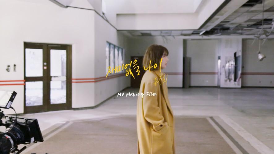 [FM201.8] 송주희 - 재미없을 나이(Twenty-something) M/V MAKING FILM