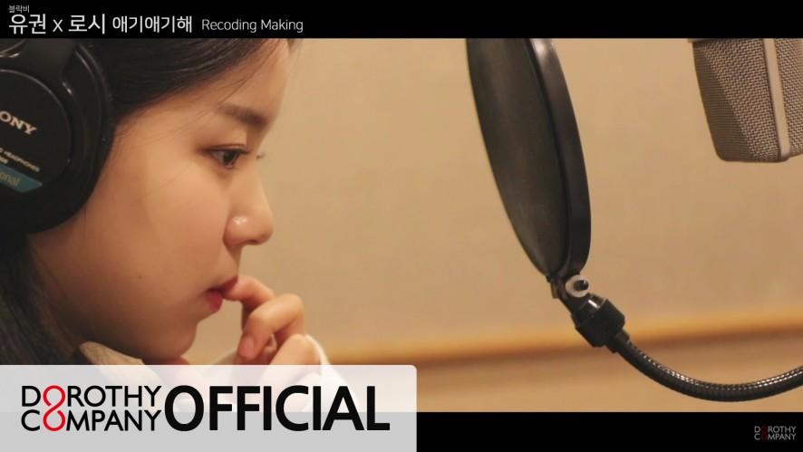 로시(Rothy) KBS2 저글라스 OST '애기애기해' Recoding Making