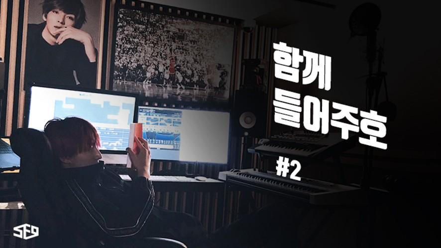 함께들어주호 #2