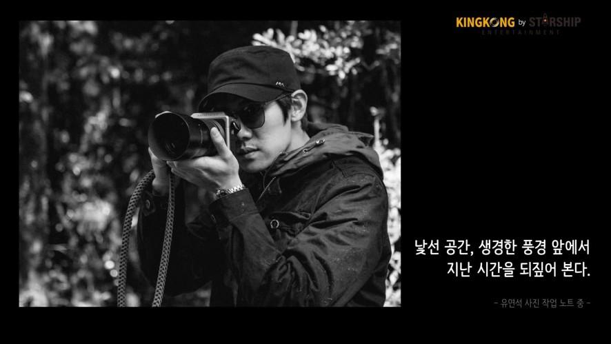 [단독][배우 유연석] RE:CREATION