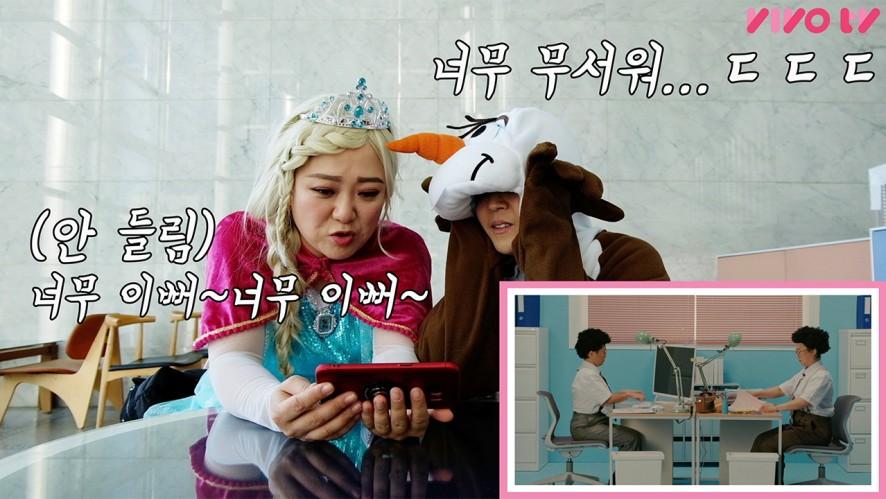 더블V의 3도 뮤비 리액숀 비디오 feat.엘사,울라프