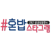 JBJ 상균&동한의 혼밥스타그램(JBJ  Sang Kyoun & Dong Han's Honbab)