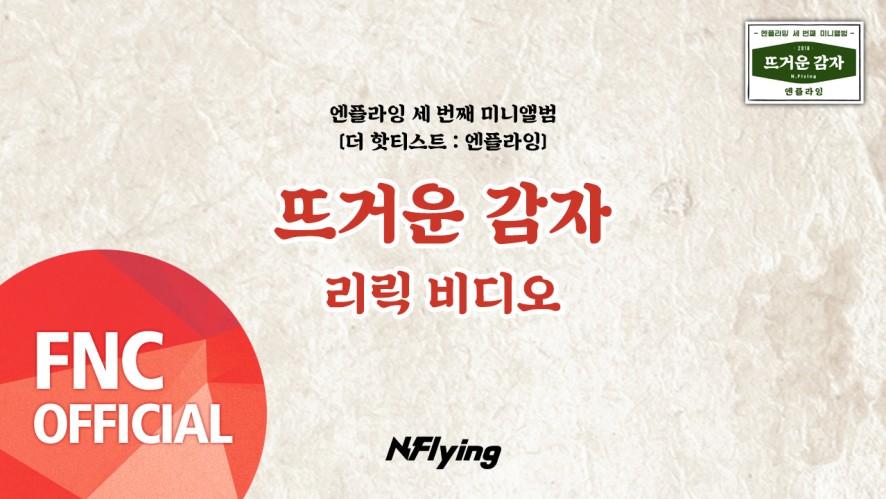 N.Flying (엔플라잉) – 뜨거운 감자 Lyrics Video