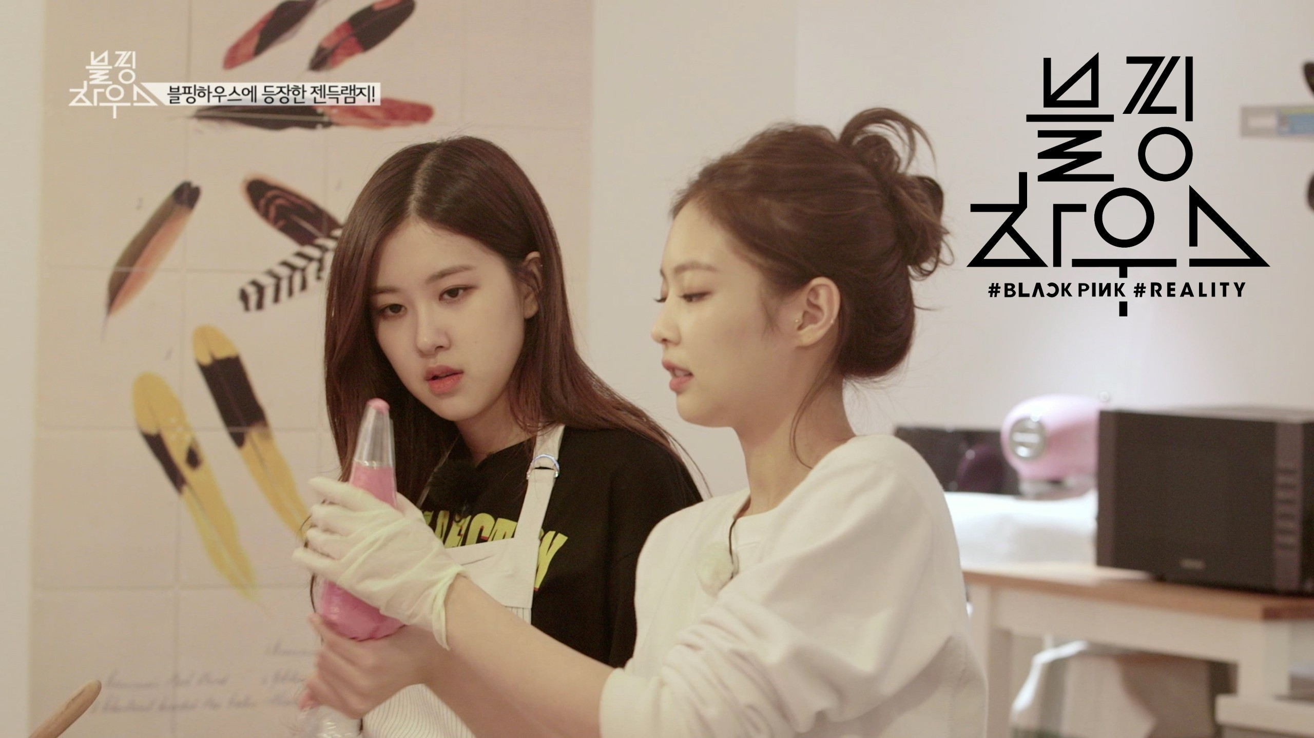 블핑하우스 (BLACKPINK HOUSE) EP.1-4