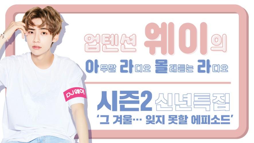 웨이의 아라몰라 시즌2 신년특집 <그 겨울... 잊지 못할 에피소드>
