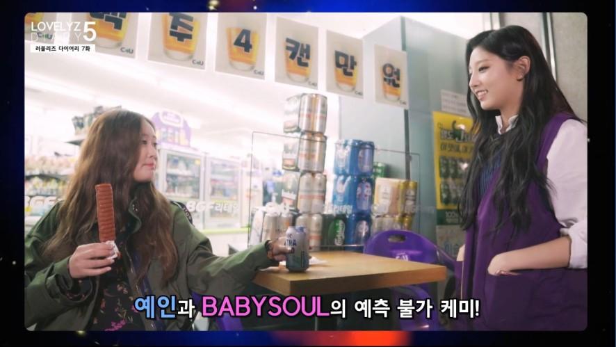'러블리즈 다이어리 시즌5' 7화 예고편 ('Lovelyz Diary Season 5' EP.7 Teaser)