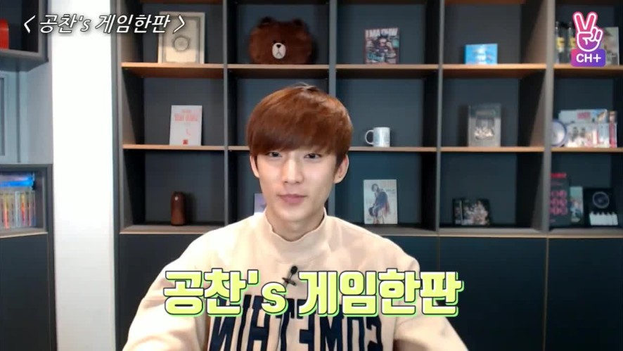 [CH+ mini replay] 공찬'S 게임한판 2018 새해 복 많이 받으세요~ Gongchan's Game Happy New Year 2018~