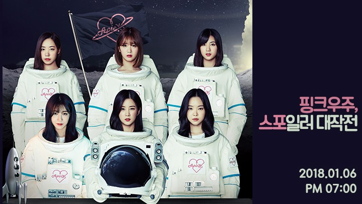 Apink 핑크우주, 스포일러 대작전!