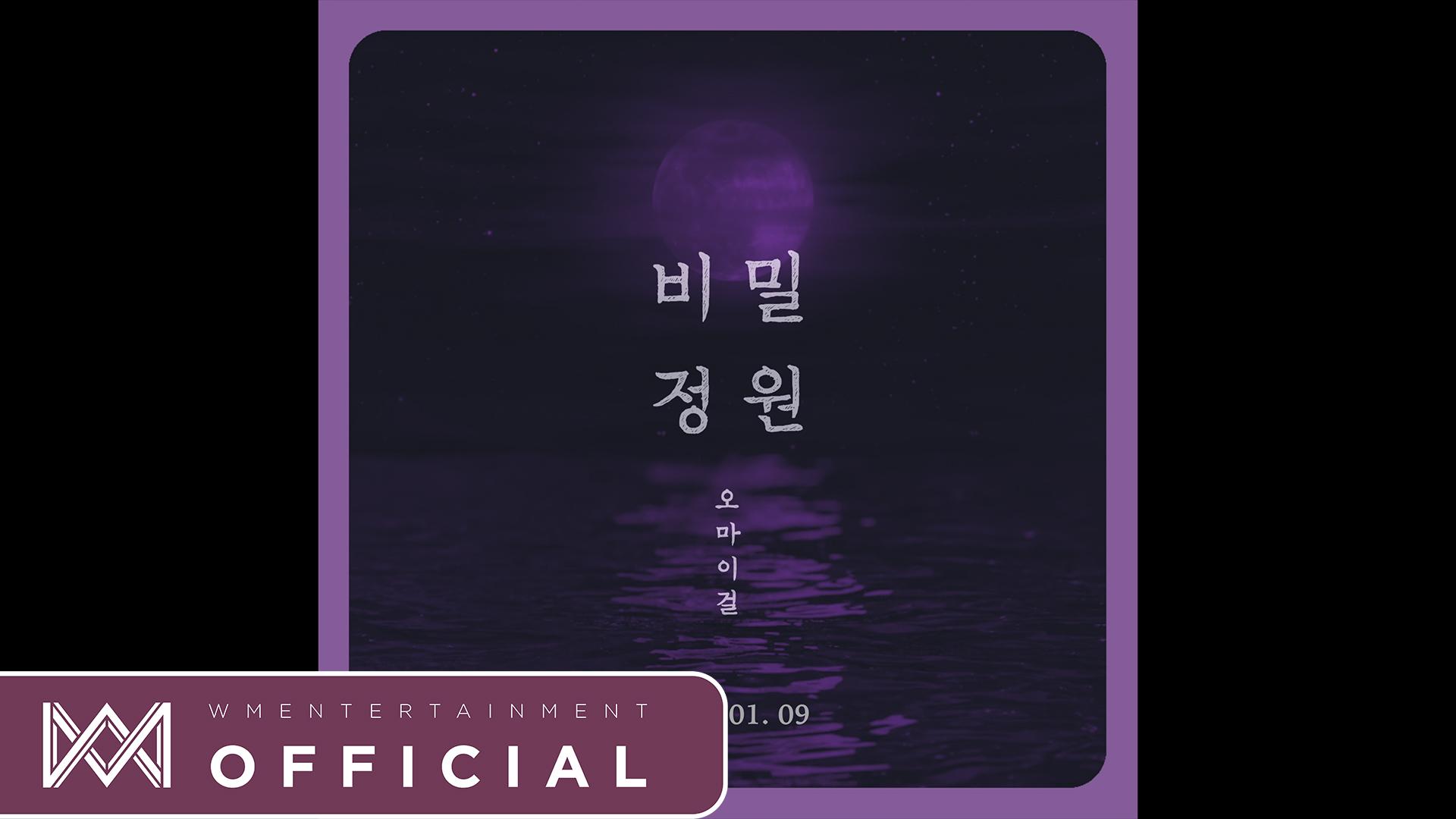 오마이걸(OH MY GIRL) 5th Mini Album [비밀정원] Spoiler Teaser