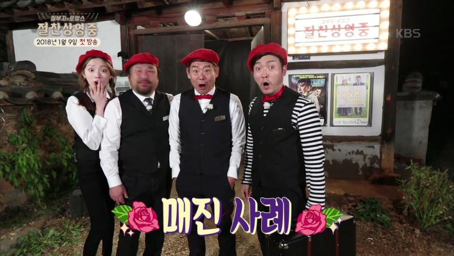 <절찬상영중-철부지 브로망스> 첫방송! 개봉박두!