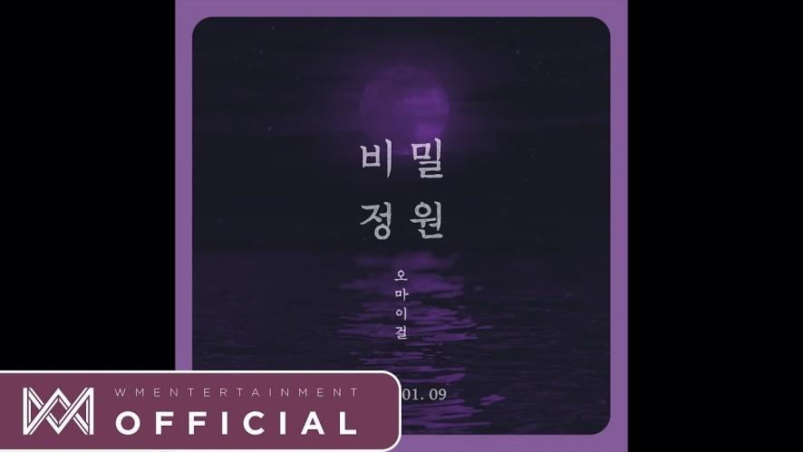 오마이걸(OH MY GIRL) 5th Mini Album [비밀정원] Dance Teaser