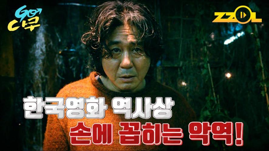 [GO다쿠 시즌 3.8 / 3화] 한국영화 최악의 악역 TOP 5