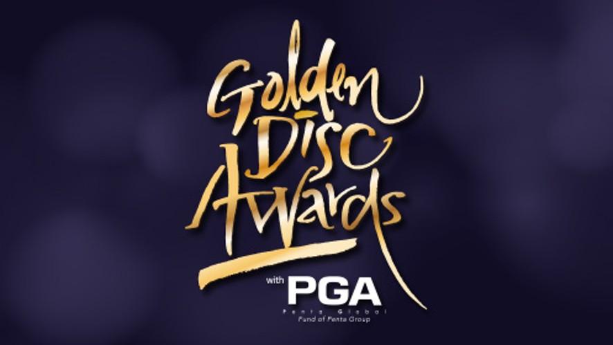 제 32회 골든디스크 시상식 1st DAY (The 32nd Goldendisc Awards 1st DAY)