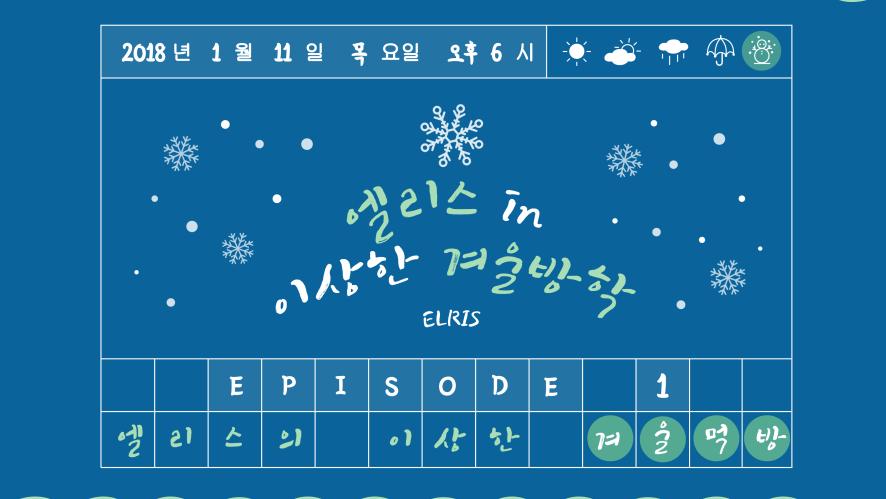 [엘리스 in 이상한 겨울방학] 겨울먹방 🍭🍚🌰🍕🍖