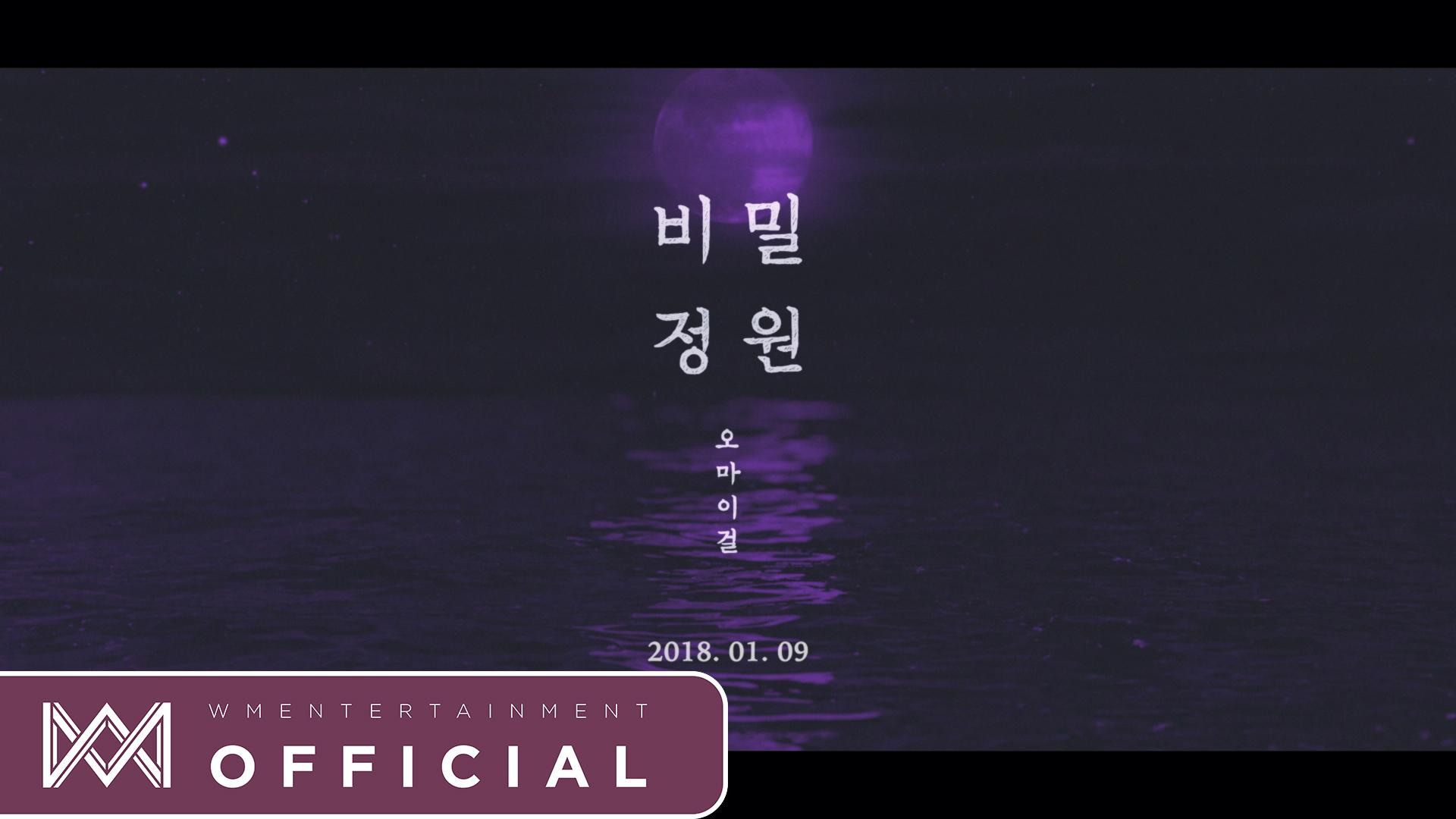 오마이걸(OH MY GIRL)_비밀정원(Secret Garden)(MV Teaser)