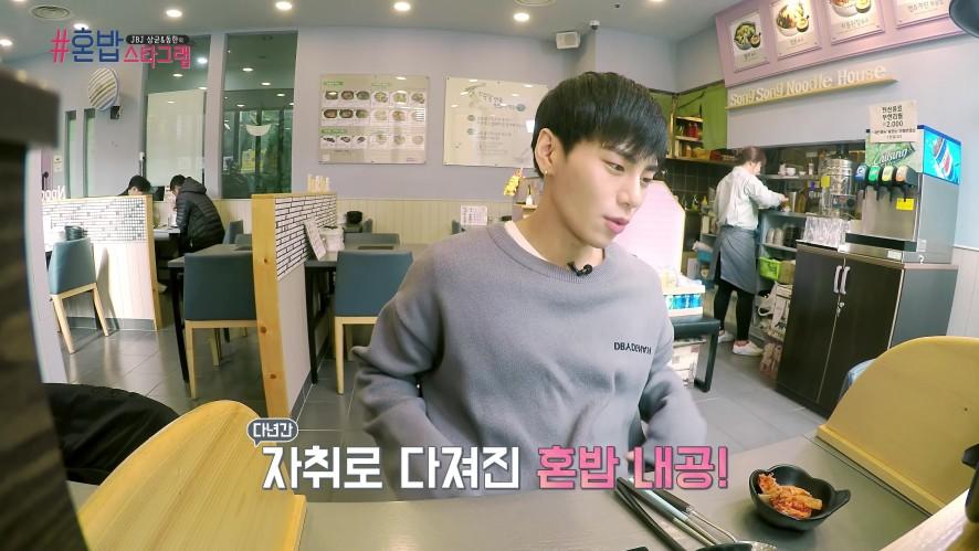 [혼밥스타그램 1회 예고] #JBJ#상균#첫혼밥#면요리