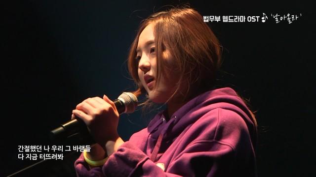[선공개]날아올라-OST