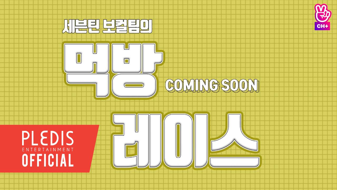 [PREVIEW] SVT 먹방레이스 - 보컬팀 편