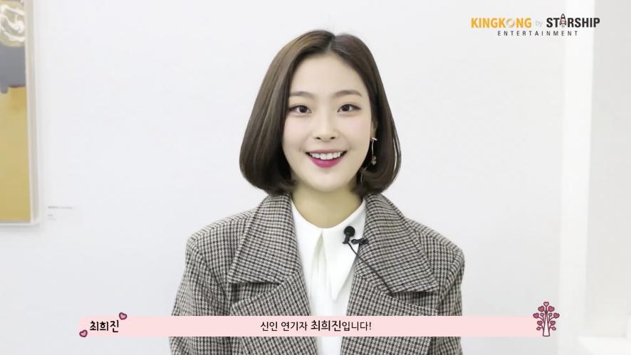 [배우 최희진] '꽃 미모' 뿜뿜! 웹드라마 '꽃엔딩' 본방사수 독려 영상
