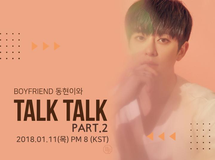 [동현] BOYFRIEND 동현이와 TALK TALK 😘💋 PART. 2