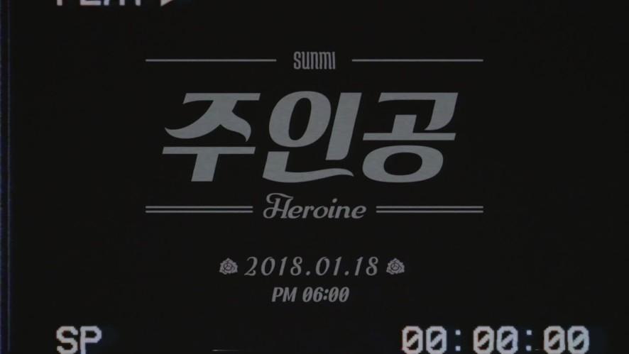 선미(SUNMI) '주인공 (Heroine)' _ Scene #1