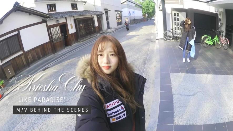 Kriesha Chu(크리샤 츄) 'Like Paradise (Prod. Flow Blow)' M/V Behind (with.Min Joo)