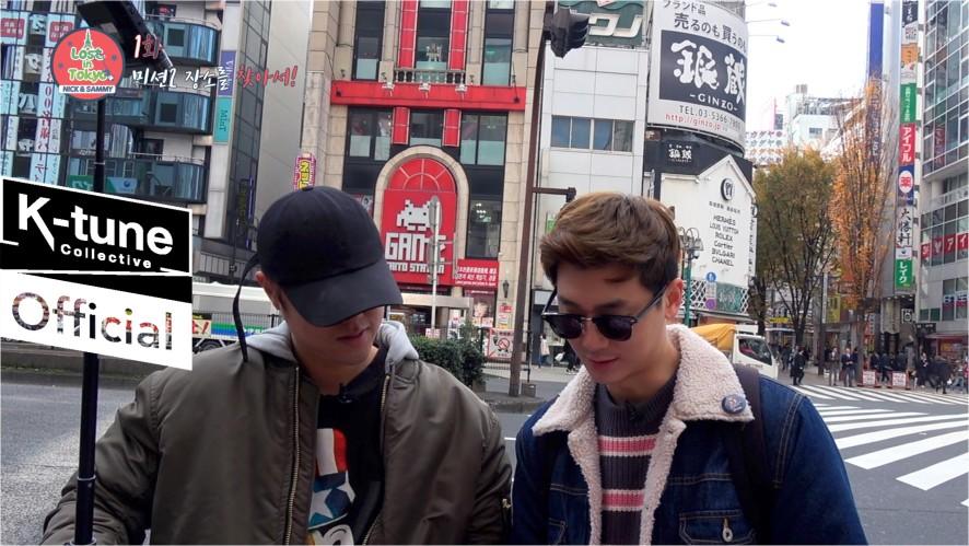 [Nick&Sammy] Lost in Tokyo Nick&Sammy #1