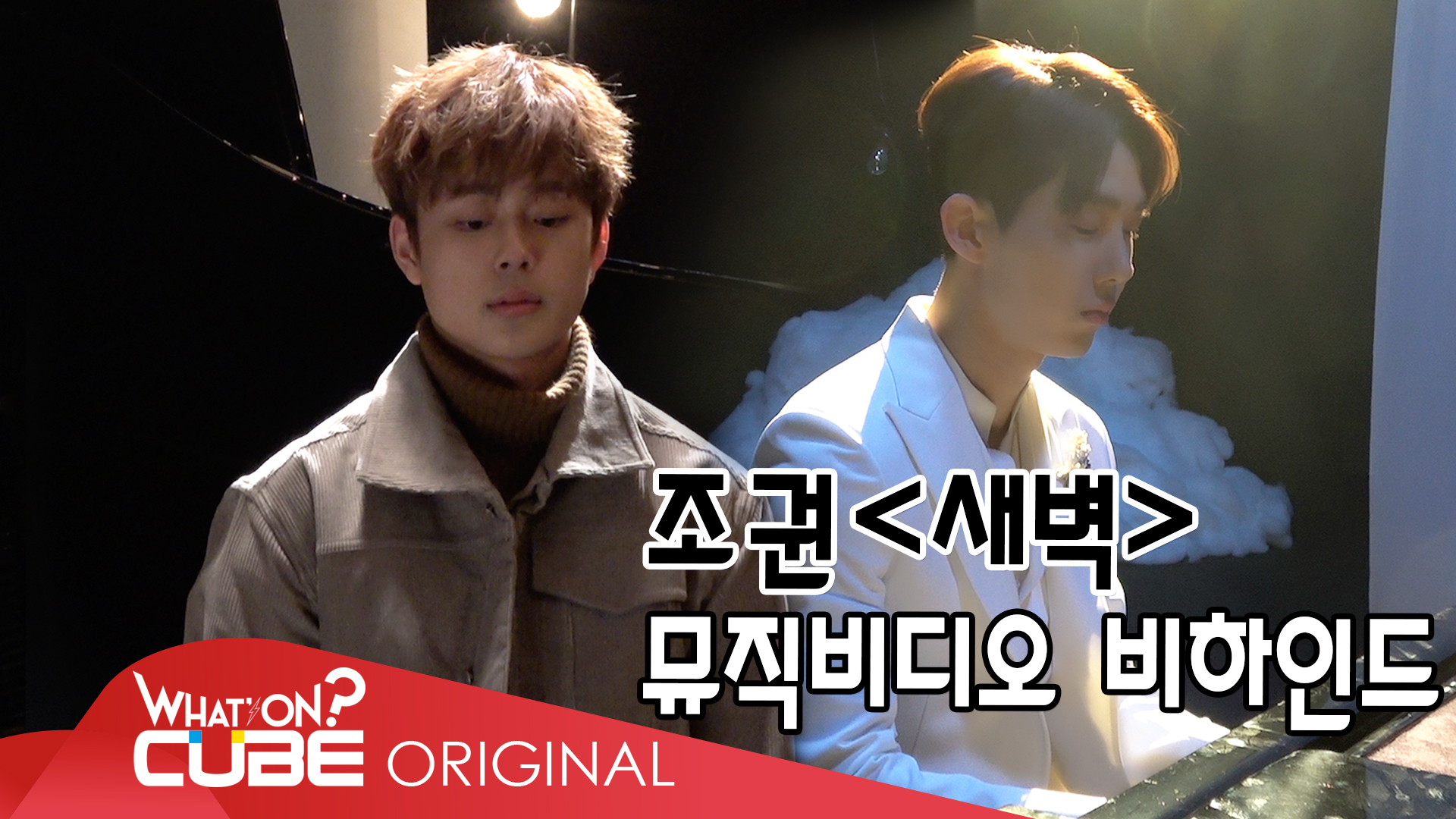 조권 - '새벽' M/V 촬영 현장 비하인드