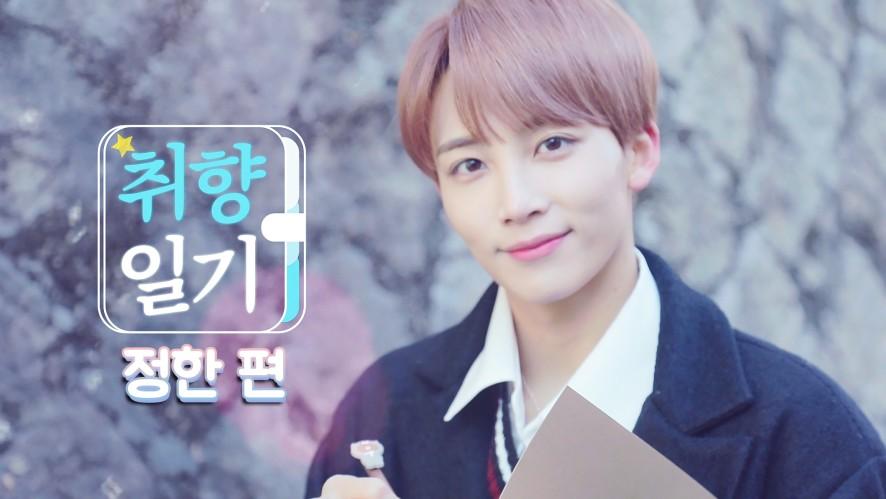 [아이돌 취향일기] 세븐틴 정한 편