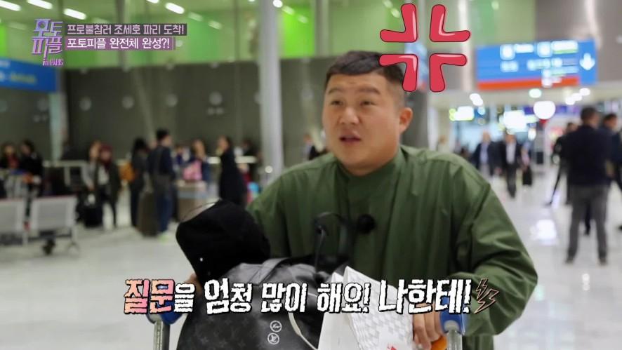 [선공개] 프로지각러 조세호, 드디어 파리 입성!