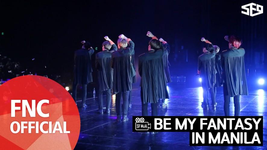 [SF📽MuVi] 2017 SF9 BE MY FANTASY in MANILA
