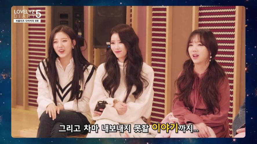 '러블리즈 다이어리 시즌5' 8화 예고편 ('Lovelyz Diary Season 5' EP.8 Teaser)